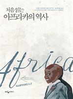 도서 이미지 - 처음읽는 아프리카의 역사
