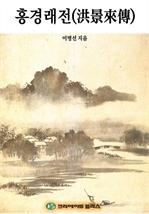 도서 이미지 - 홍경래전