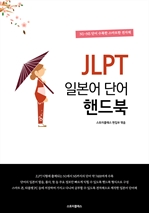도서 이미지 - JLPT 일본어 단어 핸드북