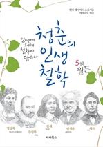 도서 이미지 - 청춘의 인생철학 5 - 월든