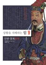 도서 이미지 - 상황을 지배하는 힘 - 언변 경제모략 (개정증보판)