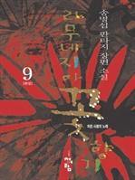 도서 이미지 - 라무네지아 꽃향기