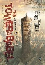 도서 이미지 - 바벨의 탑