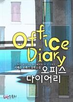 도서 이미지 - 오피스 다이어리 (Office Diary)