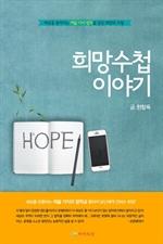 도서 이미지 - 희망수첩 이야기 (체험판)