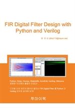도서 이미지 - FIR Digital Filter Design with Python and Verilog