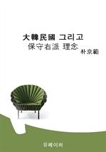 도서 이미지 - 대한민국 그리고 보수우파 이념
