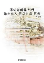 도서 이미지 - 동아평화를 위한 韓半島人 정체성의 再考