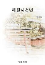 도서 이미지 - 해원사천년