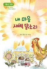 도서 이미지 - 내 마음 새벽 닭소리
