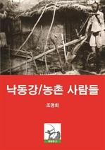 도서 이미지 - 낙동강, 농촌 사람들