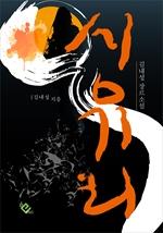 도서 이미지 - 시유리