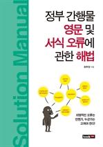 도서 이미지 - 정부 간행물 영문 및 서식 오류에 관한 해법