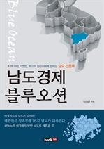 도서 이미지 - 남도경제 블루오션
