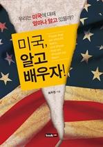 도서 이미지 - 미국, 알고 배우자!