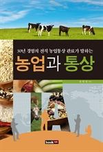 도서 이미지 - 30년 경험의 전직 농업통상 관료가 말하는 농업과 통상