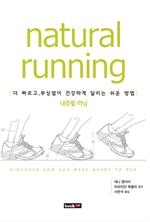 도서 이미지 - Natural running (내츄럴 러닝)