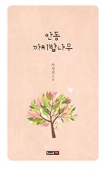 도서 이미지 - 안동 까치밥나무