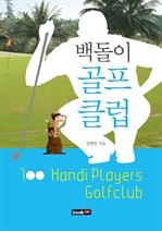 도서 이미지 - 백돌이 골프클럽