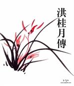 도서 이미지 - 홍계월전