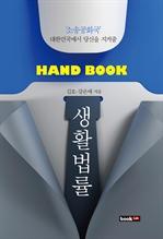 도서 이미지 - Hand Book 생활법률