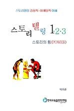 도서 이미지 - 스토리텔링 1·2·3 -스토리의 힘-