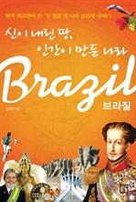 도서 이미지 - 신이 내린 땅, 인간이 만든 나라 브라질