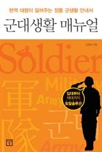 도서 이미지 - 군대생활 매뉴얼