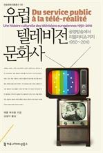 도서 이미지 - 유럽 텔레비전 문화사