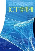 도서 이미지 - ICT 생태계