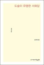 도서 이미지 - 도술이 유명한 서화담