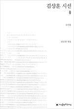 도서 이미지 - 김상훈 시선 (초판본)