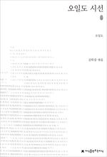 도서 이미지 - 오일도 시선 (초판본)