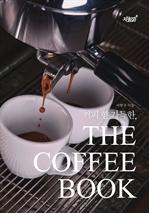 도서 이미지 - 커피향 가득한 THE COFFEE BOOK