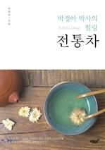 도서 이미지 - 박정아 박사의 힐링 전통차