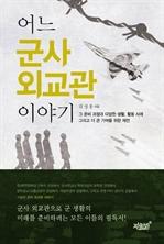 도서 이미지 - 어느 군사 외교관 이야기