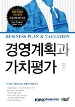 도서 이미지 - Business Plan & Valuation 경영계획과 가치평가