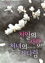 도서 이미지 - [합본] 천일의 사랑, 천년의 기다림 (외전추가본) (전2권/완결)