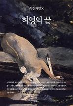 도서 이미지 - 사건파일 X - 허영의 끝