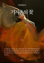 도서 이미지 - 사건파일 X - 기지촌의 꽃