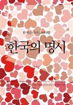 도서 이미지 - 한 번은 다시 읽어야할 한국의 명시