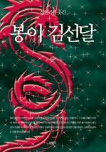 도서 이미지 - 삼천리를 웃긴 봉이 김선달