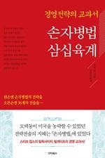 도서 이미지 - 손자병법 삼십육계 - 경영전략의 교과서