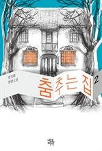 도서 이미지 - 춤추는 집