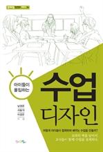 도서 이미지 - 아이들이 몰입하는 수업 디자인