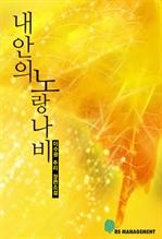 도서 이미지 - 내안의 노랑나비
