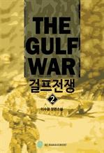 도서 이미지 - 걸프전쟁