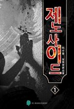 도서 이미지 - [합본] 제노사이드 (전2권/완결)