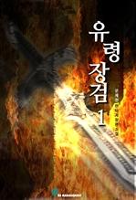 도서 이미지 - [합본] 유령장검 (전5권/완결)