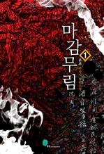 도서 이미지 - [합본] 마감무림 (전6권/완결)